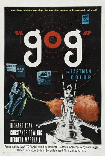 Гог (1954)