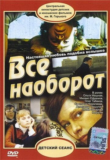 Всё наоборот (1981)