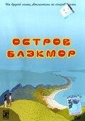 Остров Блэкмор (2004)