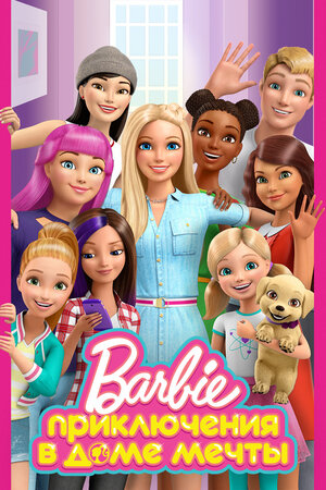 Приключения Барби в доме мечты (сериал, 7 сезонов ...