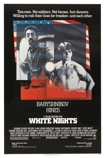 Белые ночи (White Nights1985)