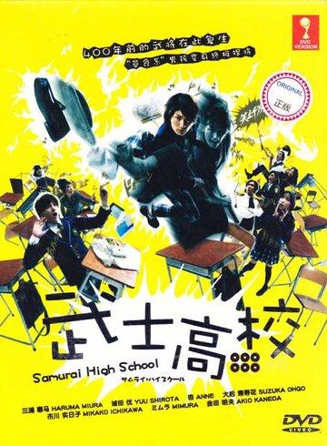 «Самурай» – старшеклассник
