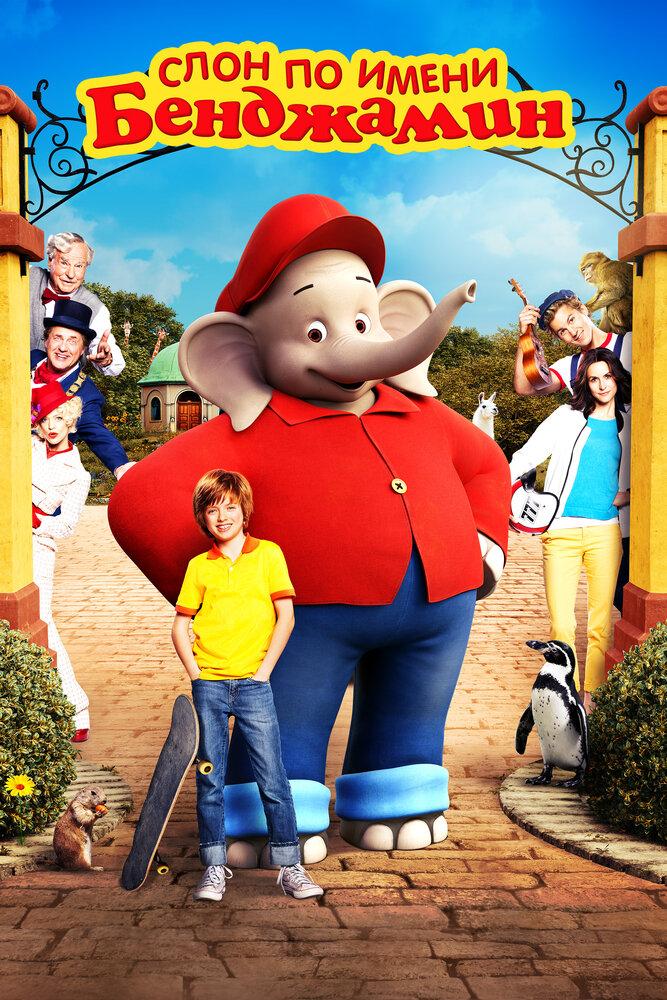 Слон по имени Бенджамин  (2019)