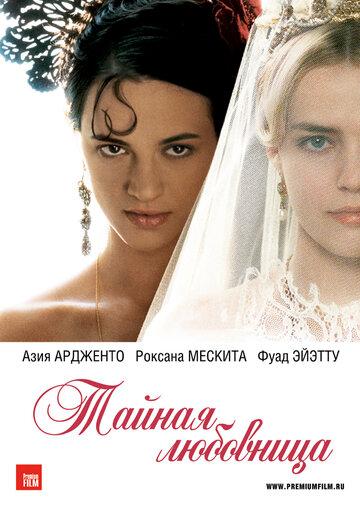 Тайная любовница (2007)