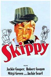 Скиппи (1931)