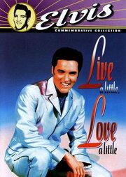 Немного жизни, немного любви (1968)