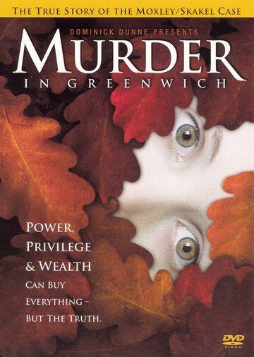 Убийство в Гринвиче (2002)