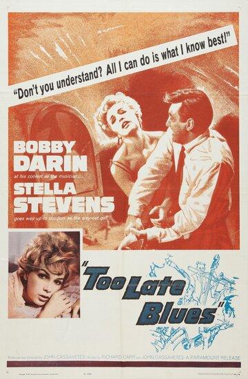 Слишком поздний блюз (1961)