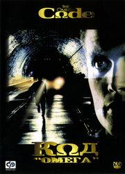 Код `Омега` (1999)
