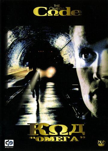 Постер к фильму Код «Омега» (1999)