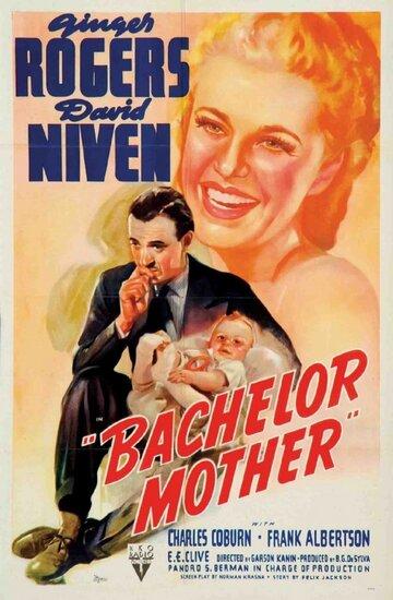 Мать-одиночка (Bachelor Mother)