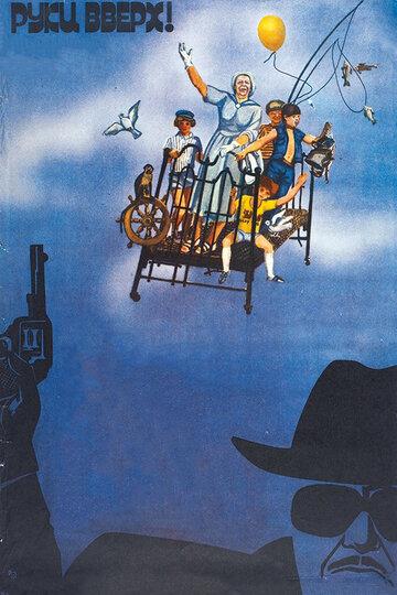 Руки вверх! (1981)