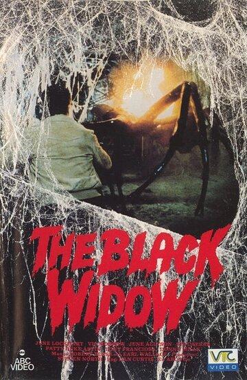 Проклятие черной вдовы (1977)