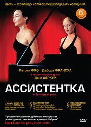 Ассистентка (2006)