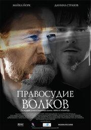 Правосудие волков (2009)