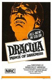 Смотреть онлайн Дракула: Принц тьмы