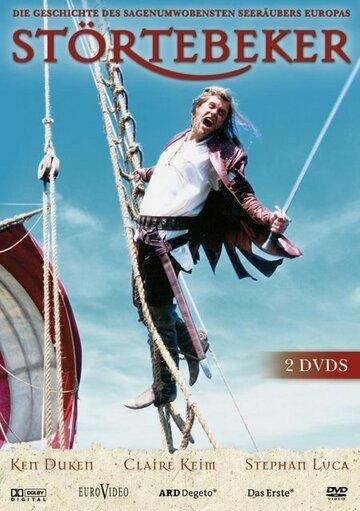 Сердце пирата (ТВ)