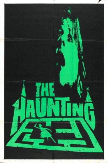 Призрак дома на холме (1963)
