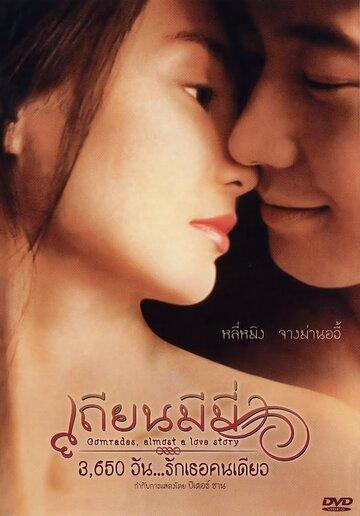Скачать дораму Товарищи: Почти история любви Tian mi mi