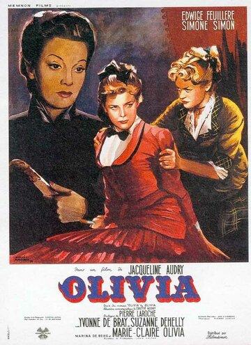Колодец одиночества (1951)