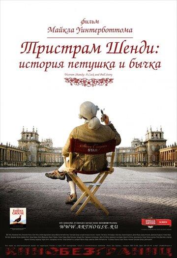 Фильм Тристрам Шенди: История петушка и бычка
