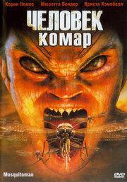 Человек-комар (2005)