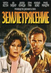 Землетрясение (1974)