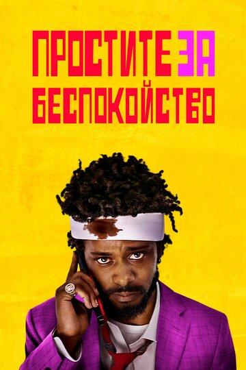 Простите за беспокойство (2018) (2018) — отзывы и рейтинг фильма