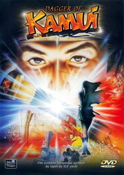 Кинжал Камуи (1985)