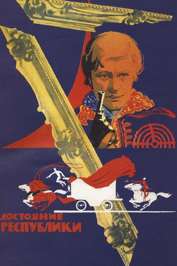 Достояние республики (Dostoyanie respubliki)
