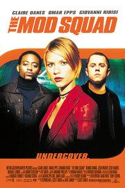 Отряд `Стиляги` (1999)