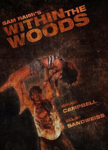 Постер к фильму В лесах (1978)