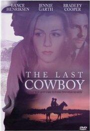 Последний ковбой (2003)