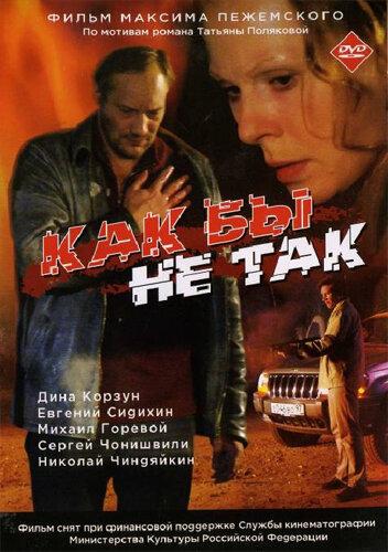 Как бы не так (2003)