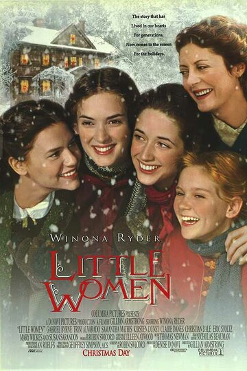 ��������� ������� (Little Women)