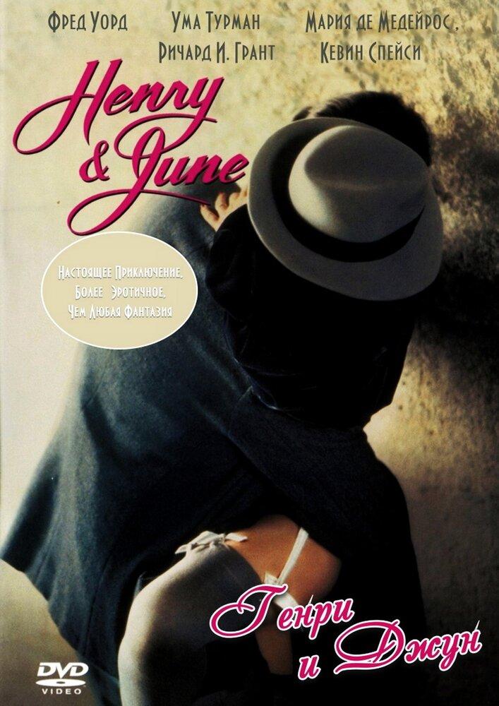 Генри и Джун (1990)