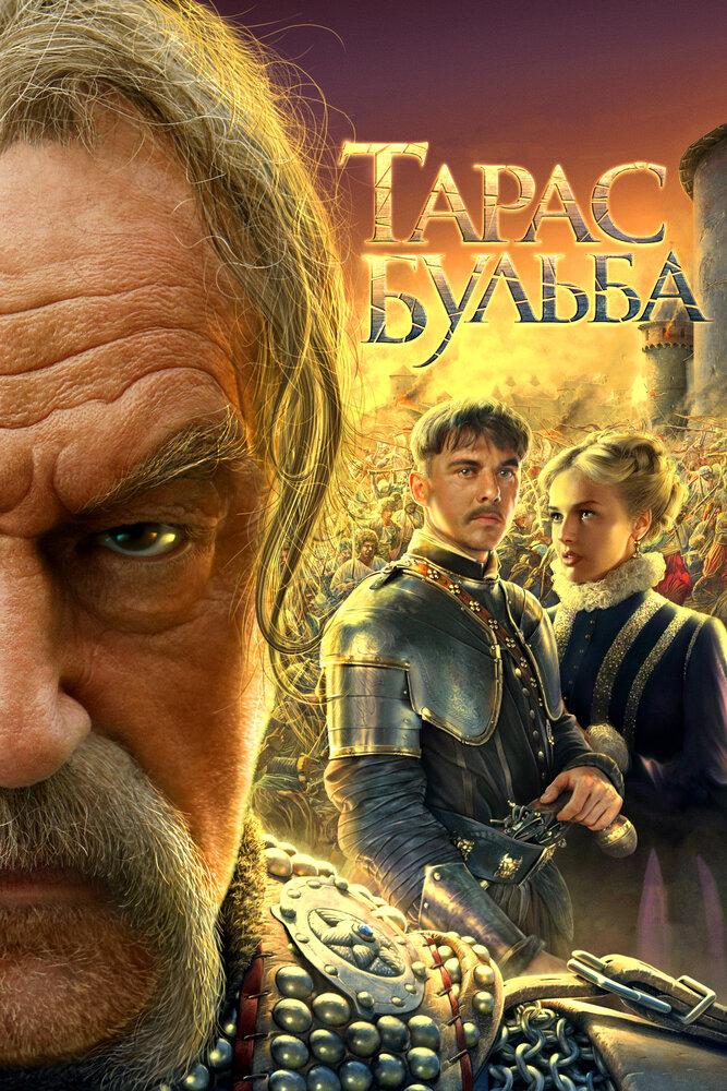Тарас Бульба (2009) смотреть онлайн бесплатно в HD качестве