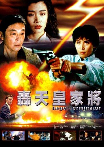 Ангелы-терминаторы (1992)