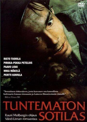 Неизвестный солдат (1985)