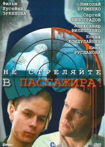 Постер к фильму Не стреляйте в пассажира (1993)