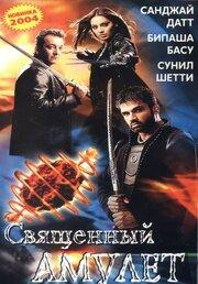 Священный амулет (2004)