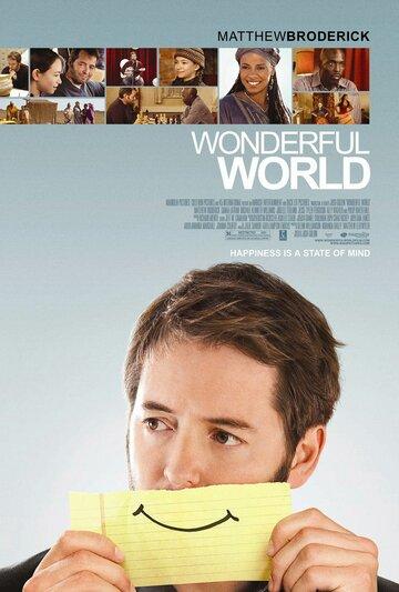 Удивительный мир (2009)