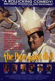 Папа Римский должен умереть (1991)
