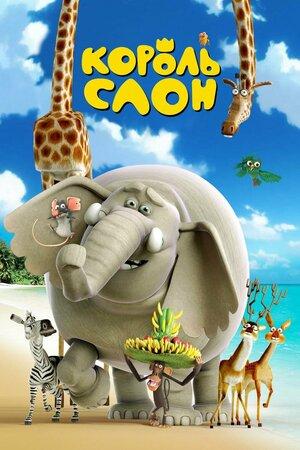 Король Слон  (2017)
