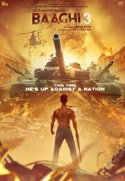 Бунтарь 3 (2020) смотреть онлайн фильм в хорошем качестве 1080p