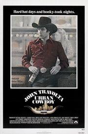 Городской ковбой (1980)