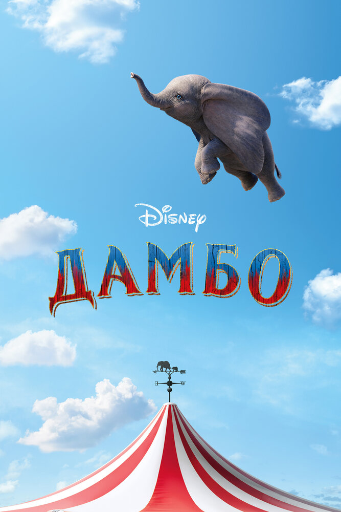 """Дамбо"" 3D (6+) @ КДЦ ""Аврора"""