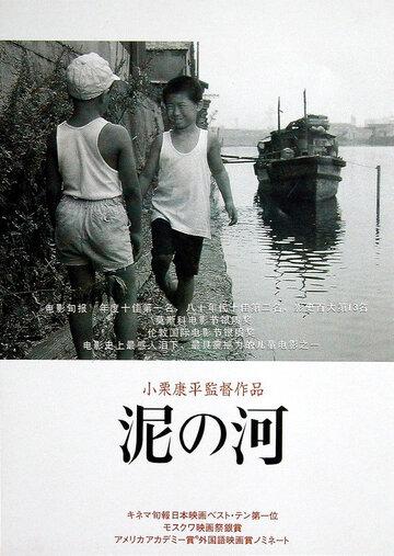Мутная река (Doro no kawa)