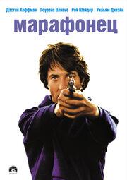 Марафонец (1976)