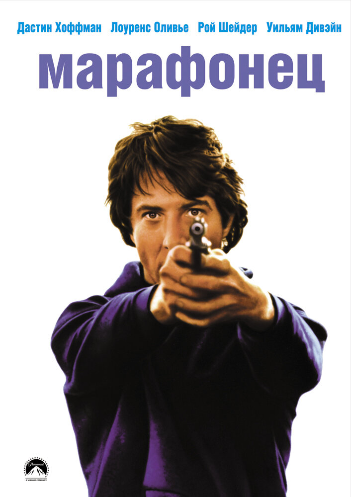 Марафонец Фильм 1976 Скачать Торрент img-1